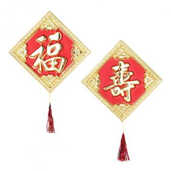 """Déco murale """"Symboles chinois"""" 25 x 25 cm"""